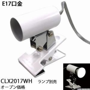 CLX2017WH  電球なし クリップライト [E17][ホワイト][ランプ別売] ヤザワ|terukuni
