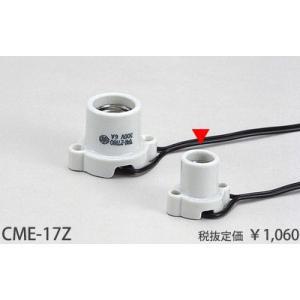 東京メタル工業コード付モーガル[E17][ランプ別売]CME-17Z|terukuni