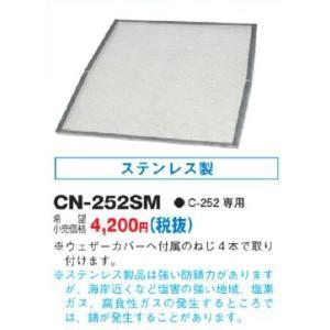 CN-252SM  [あすつく] 東芝 換気扇  ステンレス製ウェザーカバー用防虫網 [C-252専用]|terukuni