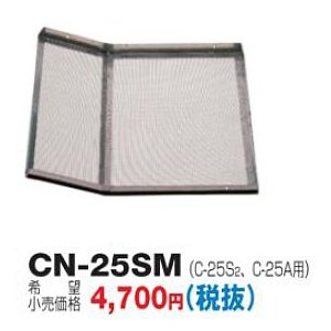 CN-25SM  [あすつく] 東芝 換気扇  ステンレス製ウェザーカバー用防虫網 [C-25S2 C-25A専用]|terukuni