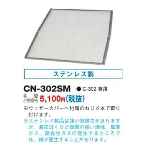 CN-302SM  [あすつく] 東芝 換気扇  ステンレス製ウェザーカバー用防虫網 [C-302専用]|terukuni