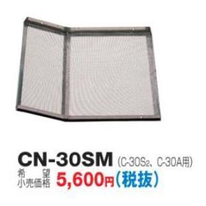 CN-30SM  [あすつく] 東芝 換気扇  ステンレス製ウェザーカバー用防虫網 [C-30S2 C-30A専用]|terukuni