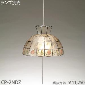 CP-2NDZ 東京メタル工業 カピスシェル製  コード吊ペンダント [E26][ランプ別売]|terukuni