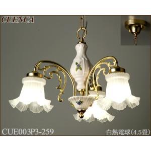 CUE003P3-259 CUENCA クエンカシリーズ 259ガラス3灯 チェーン吊シャンデリア [白熱灯][4.5畳] アカネライティング|terukuni