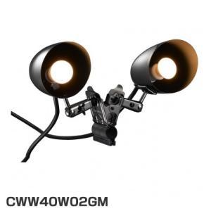 クリップライト防雨型クリップライト2灯タイプ[白熱灯]CWW40W02GM|terukuni