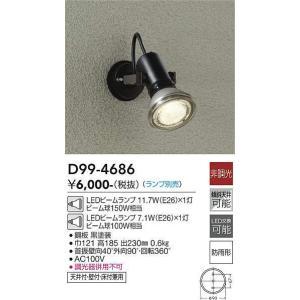 DAIKOアウトドアスポットライト[LED電球色][ブラック][ランプ別売]D99-4686 terukuni
