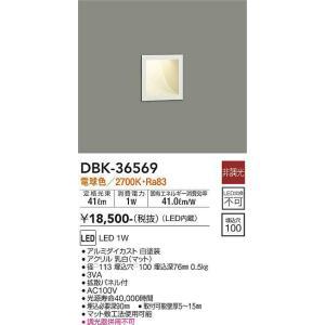 DBK-36569   フットライト [LED電球色] DAIKO|terukuni