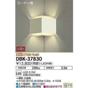 DBK-37830   ブラケットライト [LED電球色][ホワイト] DAIKO|terukuni