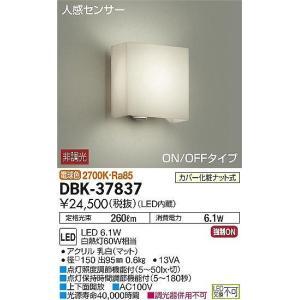 DBK-37837 人感センサーON/OFFタイプ付  ブラケットライト [LED電球色] DAIKO|terukuni