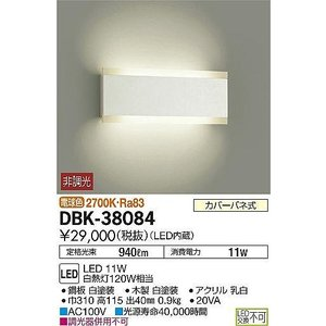 DBK-38084 DAIKO thin series IMAMURA ブラケットライト [LED電球色]