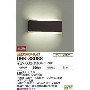 DBK-38088 DAIKO thin series IMAMURA ブラケットライト [LED電球色][ダークブラウン]