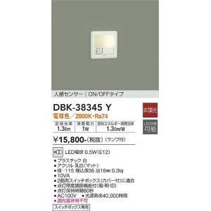 DBK-38345Y 人感センサーON/OFFタイプ付  フットライト [LED電球色] DAIKO|terukuni
