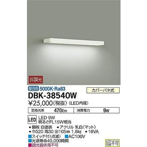 DBK-38540W   流し元灯 [LED昼白色] DAIKO|terukuni