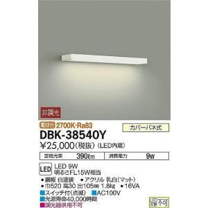 DBK-38540Y   流し元灯 [LED電球色] DAIKO|terukuni