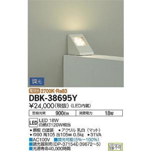 DBK-38695Y はりうえさん 調光対応 ブラケットライト [LED電球色] DAIKO|terukuni