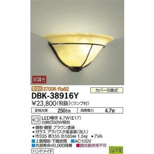 DBK-38916Y アラバスタ風  ブラケットライト [LED電球色] DAIKO|terukuni