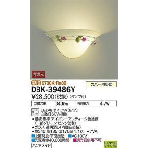 DBK-39486Y アイボリーアンティーク色塗装  ブラケットライト [LED電球色] DAIKO|terukuni