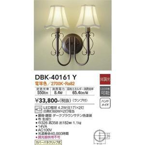 DBK-40161Y DAIKO ブラケットライト [LED電球色][ダークブラウン]