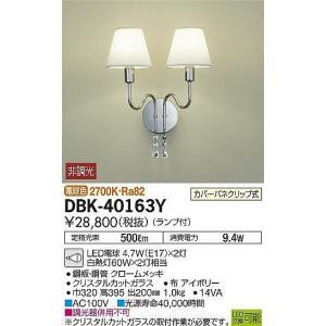 DBK-40163Y DAIKO クリスタルカットガラス ブラケットライト [LED電球色]