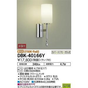 DBK-40166Y クリスタルカットガラス  ブラケットライト [LED電球色] DAIKO terukuni