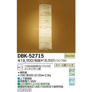 DBK-52715 和紙 わし 和風 ブラケット [白熱灯] DAIKO|terukuni
