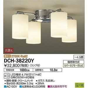 DAIKOシャンデリア[LED電球色][〜4.5畳]DCH-38220Y|terukuni