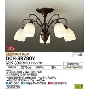 DAIKO鉄錆色塗装直付シャンデリア[LED電球色][〜10畳]DCH-38780Y|terukuni