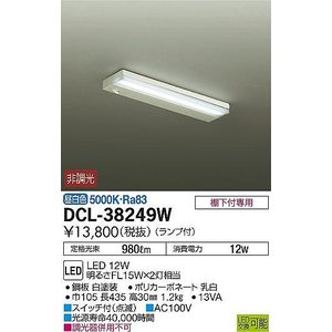 DCL-38249W   流し元灯 [LED昼白色] DAIKO|terukuni