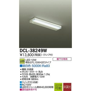 DCL-38249W DAIKO DECOLED'S  流し元灯 [LED]|terukuni