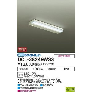 DAIKO棚下付専用流し元灯[LED昼白色][FL30Wタイプ]DCL-38249WSS terukuni