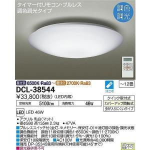 DAIKO調色・調光タイプシーリングライト[LED][〜12畳]DCL-38544|terukuni