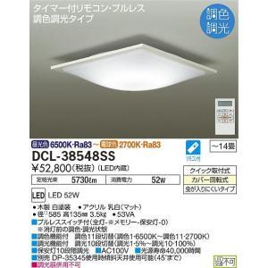 シーリングライト調光・調色タイプホワイトシーリングライト[LED][〜14畳][角形]DCL-38548SS|terukuni