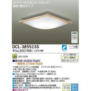 シーリングライト調光・調色タイプホワイトアッシュシーリングライト[LED][〜14畳][角形]DCL-38551SS|terukuni