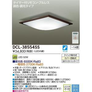 DAIKO調光・調色タイプダークブラウンシーリングライト[LED][〜14畳][角形]DCL-38554SS|terukuni