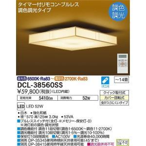 シーリングライト調光・調色タイプ和風シーリングライト[LED][〜14畳]DCL-38560SS|terukuni