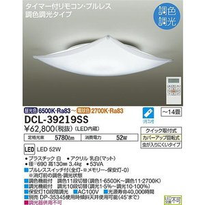 DAIKO調光・調色タイプシーリングライト[LED][〜14畳]DCL-39219SS|terukuni