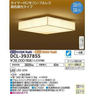 シーリングライト調光・調色タイプ和風シーリングライト[LED][〜8畳]DCL-39378SS|terukuni