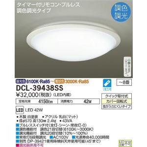 シーリングライト調光・調色タイプホワイトシーリングライト[LED][〜8畳]DCL-39438SS|terukuni