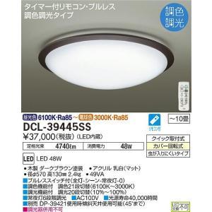 シーリングライト調光・調色タイプダークブラウンシーリングライト[LED][〜10畳]DCL-39445SS|terukuni
