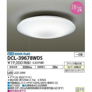 シーリングライトプルスイッチタイプ シーリングライト[LED昼白色][〜6畳] DCL-39678WDS|terukuni