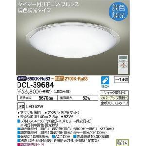 DAIKO調色・調光タイプシーリングライト[LED][〜14畳]DCL-39684|terukuni