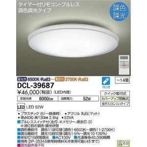 DAIKOホワイト調色・調光タイプシーリングライト[LED][〜14畳]DCL-39687|terukuni