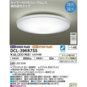 シーリングライト調光・調色タイプシーリングライト[LED][〜14畳]DCL-39687SS|terukuni