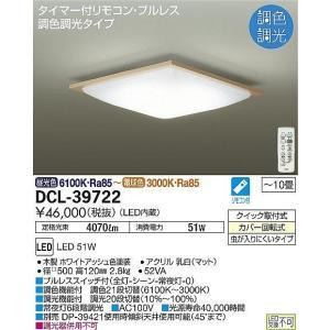 シーリングライト調色・調光タイプシーリングライト[LED][〜10畳]DCL-39722|terukuni