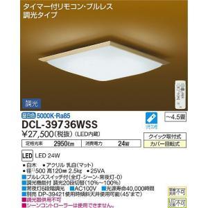 DAIKO調光タイプ和風シーリングライト[LED昼白色][〜4.5畳]DCL-39736WSS|terukuni