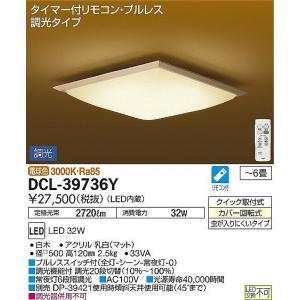 シーリングライト和風調色・調光タイプシーリングライト[LED電球色][〜6畳]DCL-39736Y|terukuni