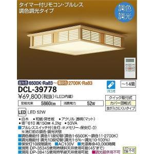 シーリングライト和風調色・調光タイプシーリングライト[LED][〜14畳]DCL-39778|terukuni