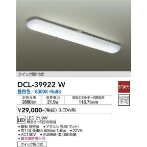 DCL-39922W 工事不要タイプ  キッチンベースライト [LED昼白色] DAIKO|terukuni