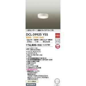 DAIKO人感センサ連動ON/OFFタイプ薄型シーリングライト[LED電球色][60Wタイプ]DCL-39925YSS terukuni