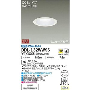 DDL-132WWSS リニューアル対応 Φ125 ダウンライト [LED昼白色][100Wタイプ] DAIKO|terukuni